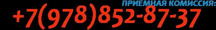 приёмная комиссия2 red — 428х60