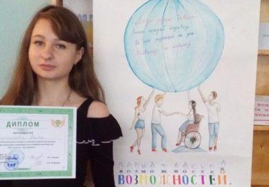 Региональный конкурс на лучшую социальную рекламу по проблемам инвалидов
