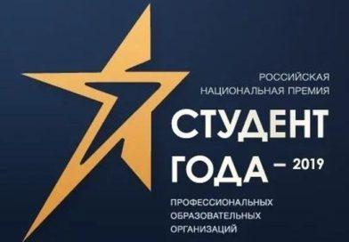 Российская национальная премия «Студент года»