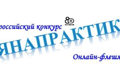 Всероссийский конкурс «Онлайн — флешмоб «#янапрактике».