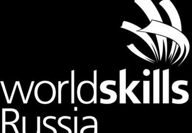 Соревнования V открытого Регионального чемпионата «Молодые профессионалы» (WorldSkills Russia)