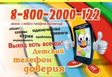 Служба детского «телефона доверия»